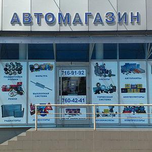 Автомагазины Цимлянска