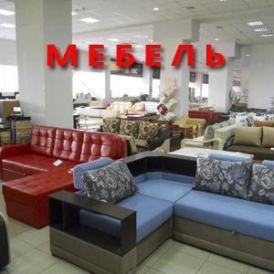 Магазины мебели Цимлянска
