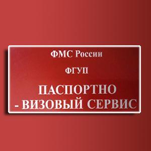 Паспортно-визовые службы Цимлянска