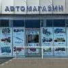 Автомагазины в Цимлянске