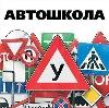 Автошколы в Цимлянске