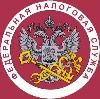 Налоговые инспекции, службы в Цимлянске