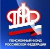 Пенсионные фонды в Цимлянске