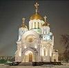 Религиозные учреждения в Цимлянске