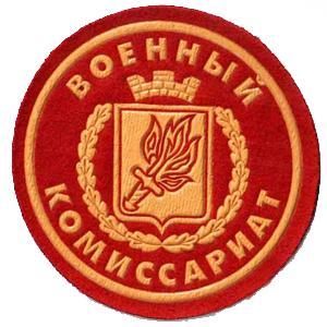 Военкоматы, комиссариаты Цимлянска